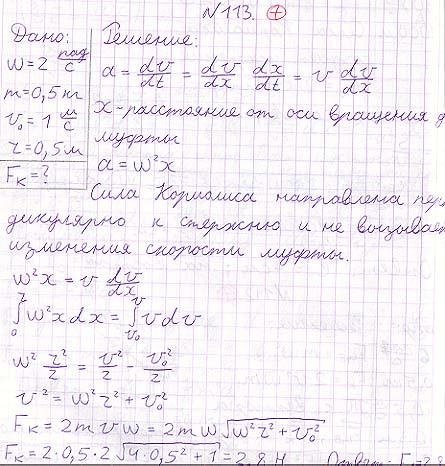 Горизонтально расположенный гладкий стержень АВ вращают с постоянной угловой скоростью ω = 2,00 рад/с