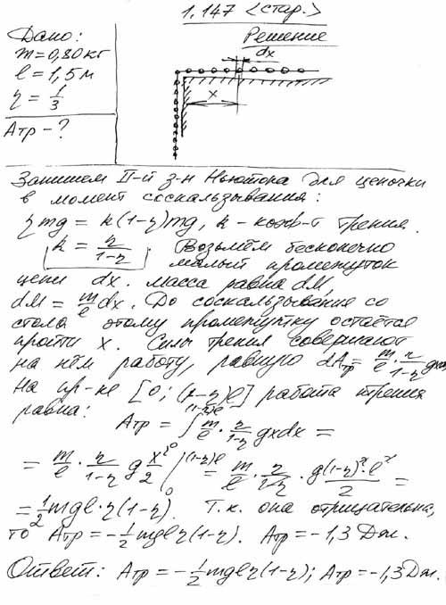 Цепочка массы m = 0,80 кг, длины l = 1,5 м лежит на шероховатом столе так
