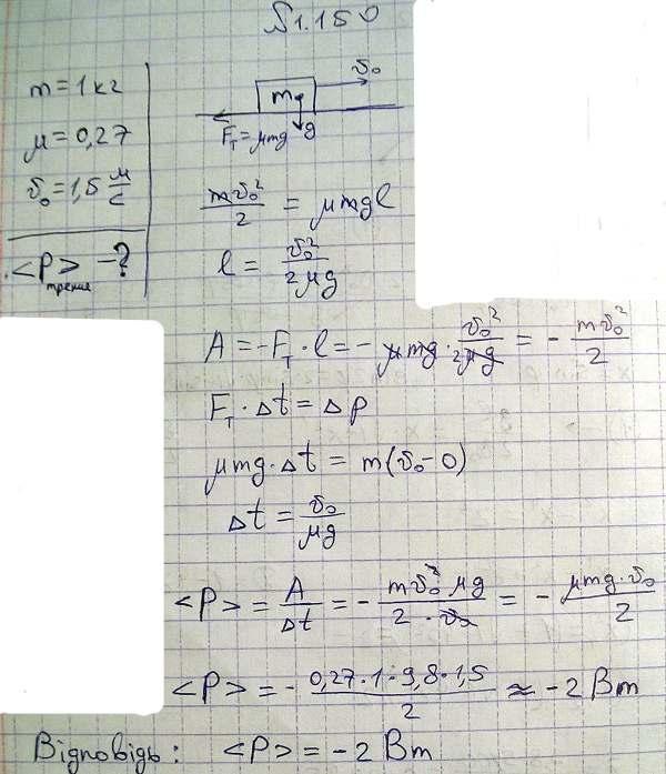 Небольшое тело массы m находится на горизонтальной плоскости в точке О