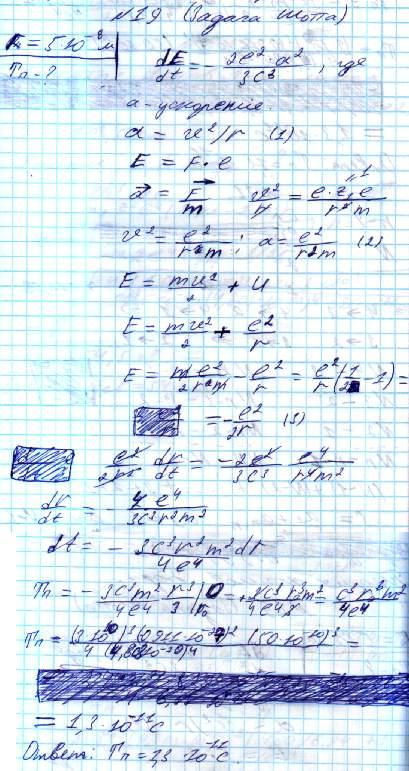 Воспользовавшись формулой из предыдущей задачи, оценить время