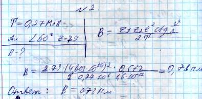 Альфа-частица с кинетической энергией 0,27 МэВ рассеялась золотой фольгой