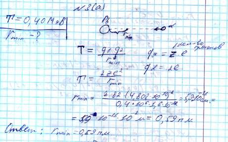 На какое минимальное расстояние приблизится α-частица
