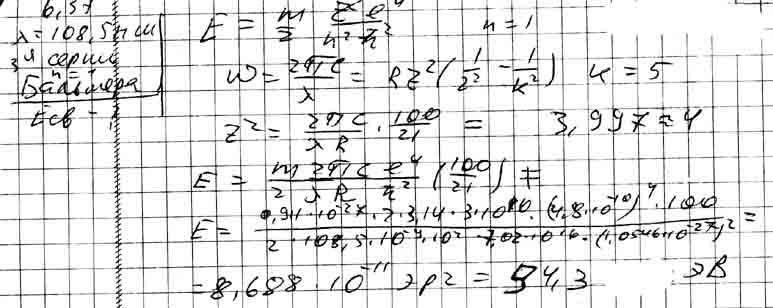 Найти энергию связи электрона в основном состоянии водородоподобных ионов