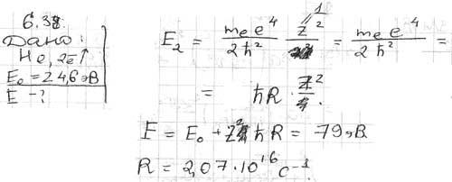 Энергия связи электрона в основном состоянии атома He равна E0 = 24,6 эВ