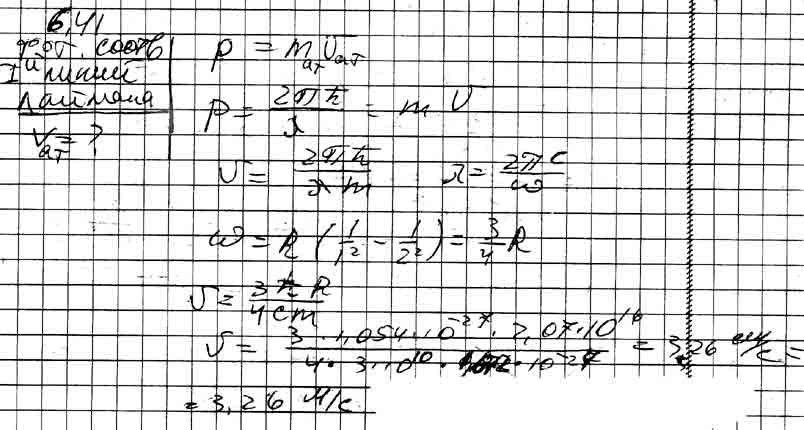 Покоившийся атом водорода испустил фотон, соответствующий головной линии