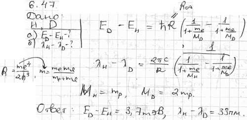 Найти для атомов легкого и тяжелого водорода (H и D) разность