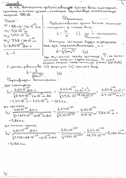 Вычислить дебройлевские длины волн электрона, протона и атома урана