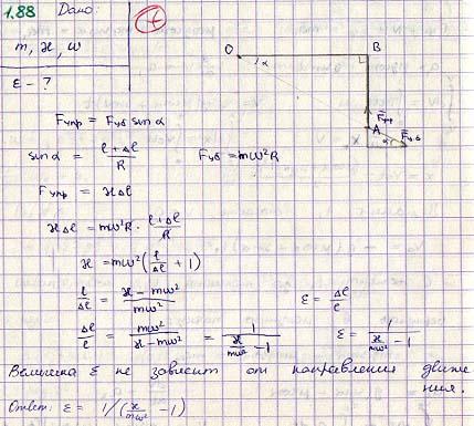 Прибор (рис. 1.26) состоит из гладкого Г-образного стержня, расположенного в горизонтальной плоскости