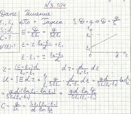 Зазор между обкладками плоского конденсатора заполнен изотропным диэлектриком, проницаемость ε