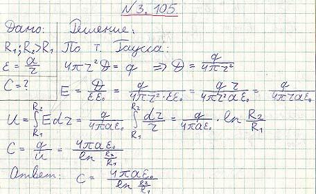 Найти емкость сферического конденсатора с радиусами обкладок R1 и R2 > R1