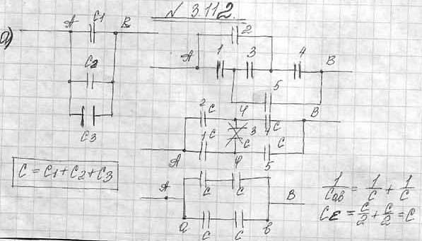 Найти емкость системы одинаковых конденсаторов между точками A и B