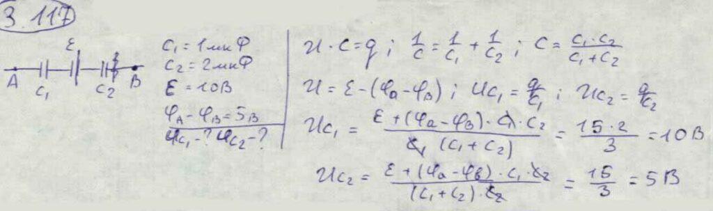 В некоторой цепи имеется участок АВ, показанный на рис. 3.21.