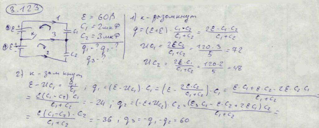 В схеме (рис. 3.25) э.д.с. каждой батареи ξ = 60 В, емкости конденсаторов C1 = 2,0 мкФ и C2 = 3,0 мкФ