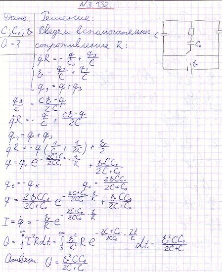 Какое количество тепла выделится в цепи (рис. 3.30) после переключения ключа К