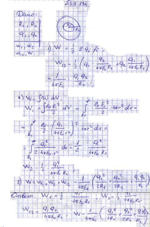 Система состоит из двух концентрических тонких металлических оболочек радиусами R1 и R2