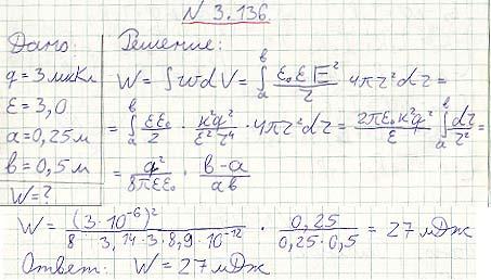 Точечный заряд q = 3,0 мкКл находится в центре шарового слоя из однородного изотропного диэлектрика