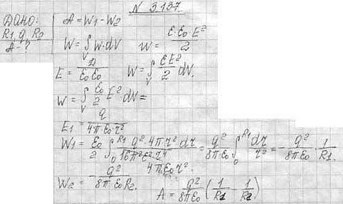 Сферическую оболочку радиуса R1, равномерно заряженную зарядом q
