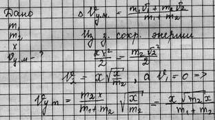 На гладкой горизонтальной плоскости находятся два бруска с массами m1 и m2