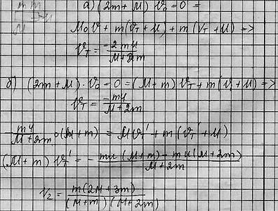 На краю покоящейся тележки массы M стоят два человека, масса каждого из которых равна m