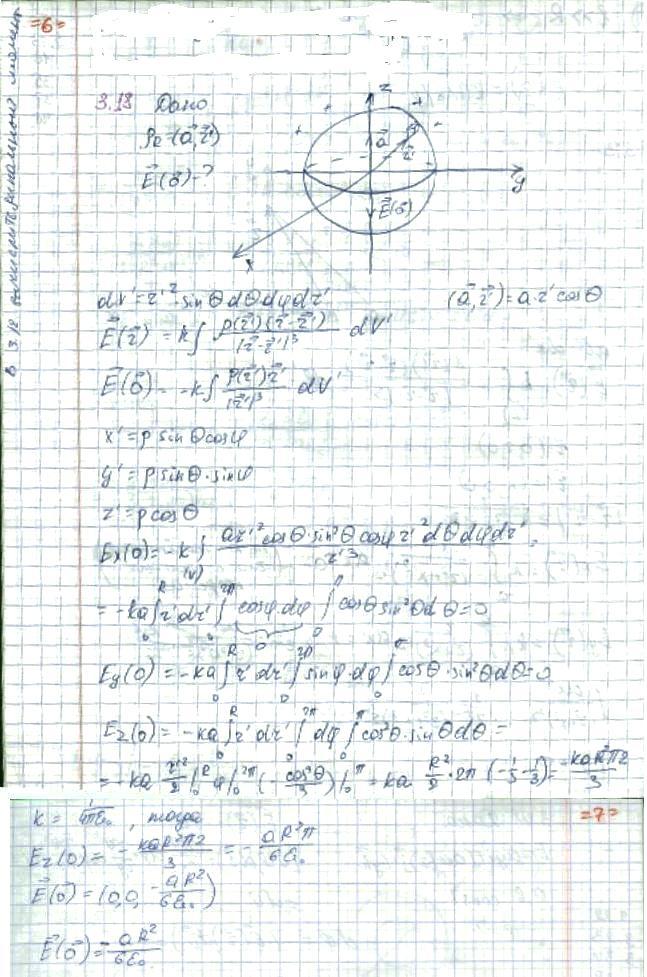 Найти вектор напряженности электрического поля в центре шара радиуса R