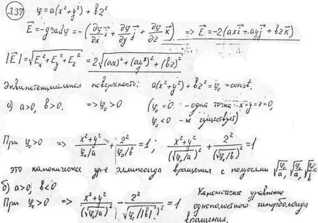 Потенциал некоторого электростатического поля имеет вид φ = a(x2 + y2) + bz2