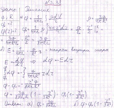 Заряд q распределен равномерно по объему шара радиуса R