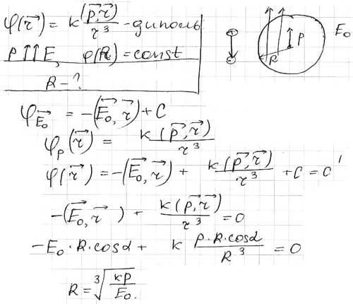 Точечный электрический диполь с моментом p находится во внешнем однородном электрическом поле