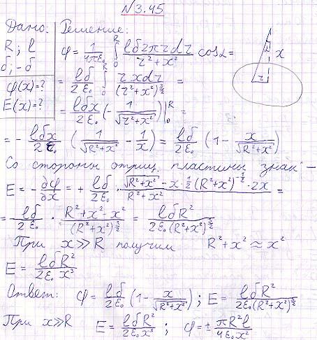 Имеется плоский конденсатор с круглыми тонкими пластинами радиуса R
