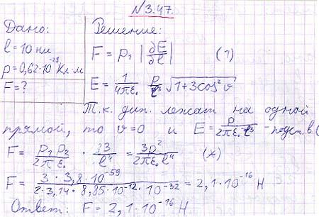 Найти силу взаимодействия двух молекул воды, отстоящих друг от друга на расстояние l = 10 нм