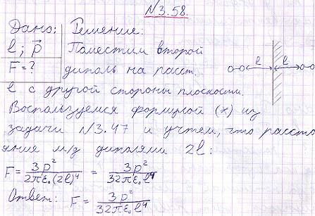 Точечный диполь с электрическим моментом p находится на расстоянии l