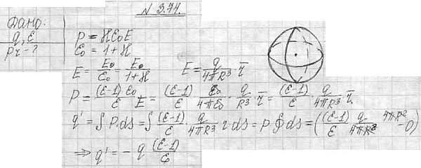 Точечный заряд q находится в центре шара из однородного изотропного диэлектрика