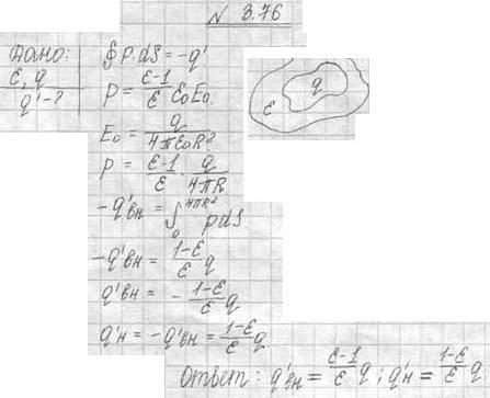 Проводник произвольной формы, имеющий заряд q, окружен однородным диэлектриком с проницаемостью ε