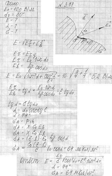 Вблизи точки А (рис. 3.10) границы раздела стекло — вакуум напряженность электрического поля