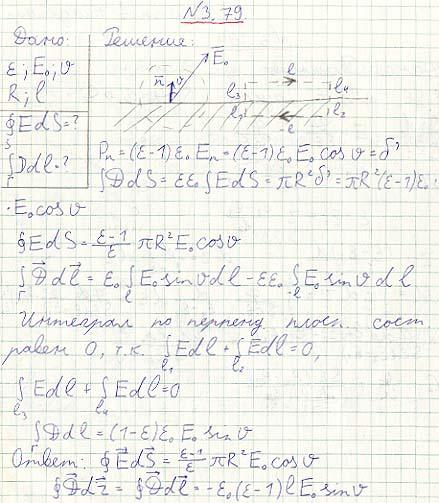 У плоской поверхности однородного изотропного диэлектрика с проницаемостью ε напряженность