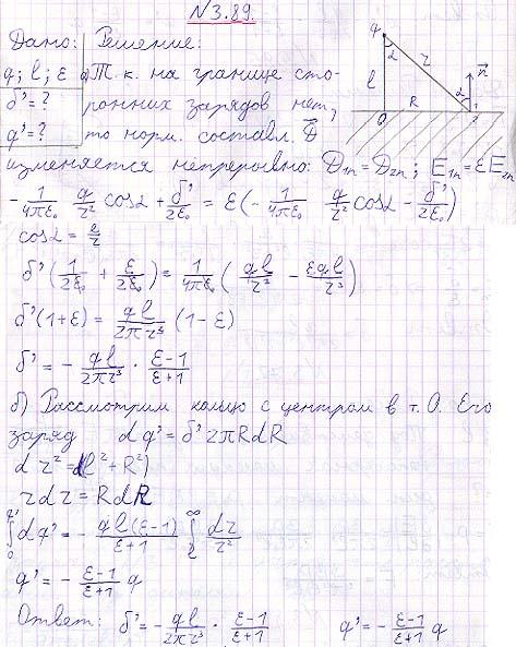 Точечный заряд q находится в вакууме на расстоянии l от плоской поверхности однородного