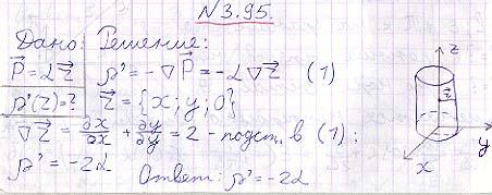 Длинный диэлектрический цилиндр круглого сечения поляризован так, что вектор P = αr