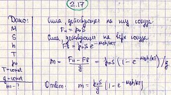 Идеальный газ с молярной массой М находится в высоком вертикальном цилиндрическом сосуде