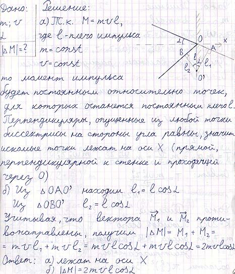 Шайба А массы m, скользя по гладкой горизонтальной поверхности со скоростью v