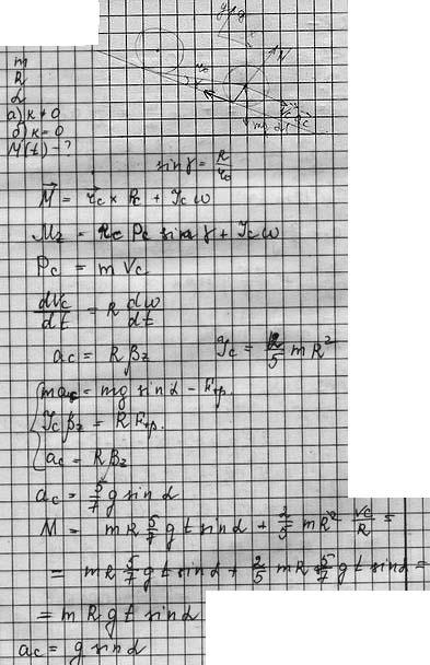 Однородный шар массы m и радиуса R начинает скатываться без скольжения