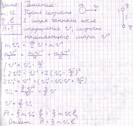 Шарик массы m, двигавшийся со скоростью v0, испытал упругое лобовое соударение
