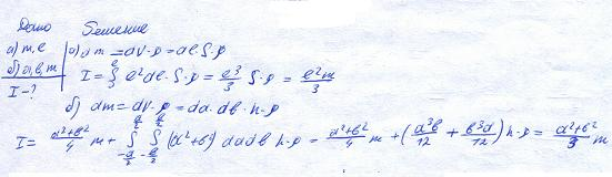 Найти момент инерции: а) тонкого однородного стержня