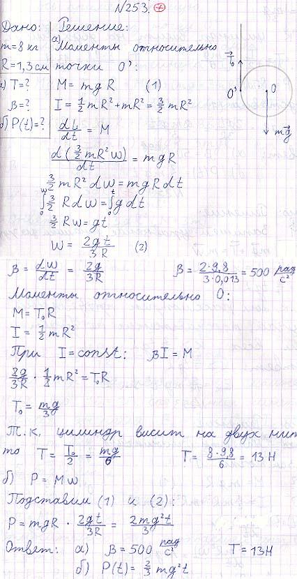 Однородный цилиндр массы m = 8,0 кг и радиуса R = 1,3 см