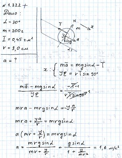 На гладкой наклонной плоскости, составляющей угол α = 30° с горизонтом
