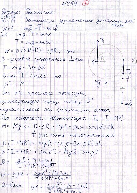 В системе (рис. 1.65) известны масса m груза А, масса M блока В