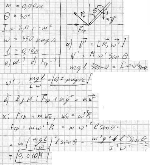 Волчок массы m = 0,50 кг, ось которого наклонена под углом ϑ = 30° к вертикали