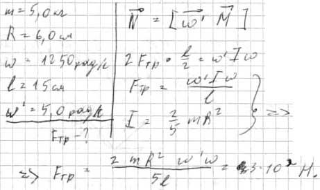 Однородный шар массы m = 5,0 кг и радиуса R = 6,0 см вращается с угловой скоростью ω = 1250 рад/с
