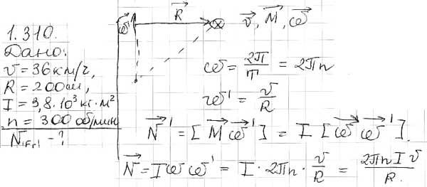Корабль движется со скоростью v = 36 км/ч по дуге окружности радиуса R = 200 м