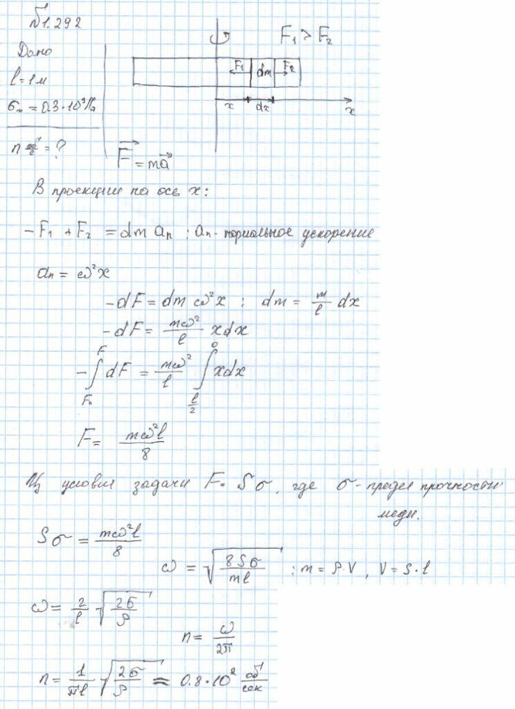 Горизонтально расположенный медный стержень длины l = 1,0 м вращают вокруг