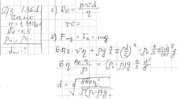 Свинцовый шарик равномерно опускается в глицерине, вязкость которого η = 13,9 П