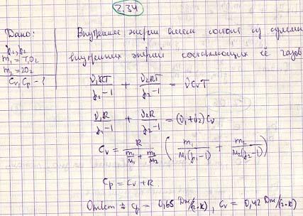 Вычислить удельные теплоемкости сv и cp для газовой смеси